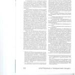Процессуальное правопреемство в практике ВС РФ переход от матери 002