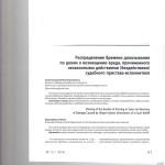 Распределение бремени доказывания по делам о возмещении вреда, п 001