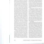 Распределение бремени доказывания по делам о возмещении вреда, п 002