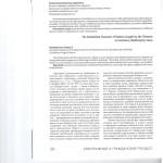 Установленность требований заявителя в делах о несостоятельност 001