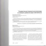 Государственная пошлина как исключение из принципа равенства фор 001