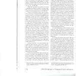 Государственная пошлина как исключение из принципа равенства фор 002