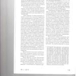 Государственная пошлина как исключение из принципа равенства фор 003