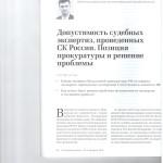 Допустимость судебных экспертиз проведенных СК России. Позиции п 001