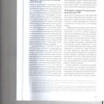 Допустимость судебных экспертиз проведенных СК России. Позиции п 002