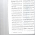 Допустимость судебных экспертиз проведенных СК России. Позиции п 003