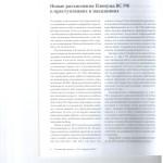 Новые разъяснения Пленума ВС РФ о преступлениях и наказаниях 001