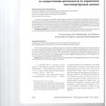 О некоторых проблемах административно-правового механизма реализ 001