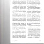 О некоторых проблемах административно-правового механизма реализ 002
