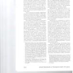 О некоторых проблемах административно-правового механизма реализ 003