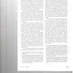 О некоторых проблемах административно-правового механизма реализ 004