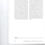 О некоторых проблемах административно-правового механизма реализ 005