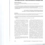 Порядок исполнения арбитражными управляющими административных на 001