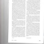 Порядок исполнения арбитражными управляющими административных на 002