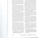 Порядок исполнения арбитражными управляющими административных на 003