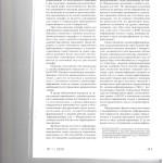 Порядок исполнения арбитражными управляющими административных на 004