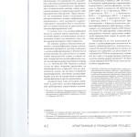 Порядок исполнения арбитражными управляющими административных на 005