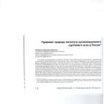 Правовая природа института организационного группового иска в Ро 001