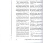 Правовая природа института организационного группового иска в Ро 003
