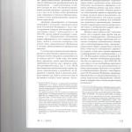 Правовая природа института организационного группового иска в Ро 004