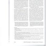 Правовая природа института организационного группового иска в Ро 005