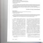 Бремя доказывания в корпоративных спорах 001