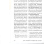 Бремя доказывания в корпоративных спорах 002