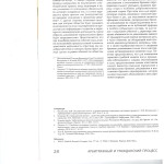 Бремя доказывания в корпоративных спорах 004