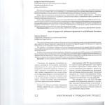 Вопросы обжалования мирового соглашения в арбитражном процессе 001