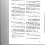 Вопросы обжалования мирового соглашения в арбитражном процессе 002