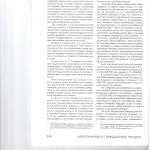 Вопросы обжалования мирового соглашения в арбитражном процессе 003