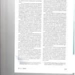 Вопросы обжалования мирового соглашения в арбитражном процессе 004