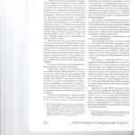 Вопросы обжалования мирового соглашения в арбитражном процессе 005