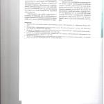 Вопросы обжалования мирового соглашения в арбитражном процессе 006