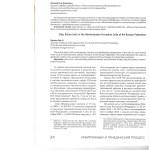Коллективные иски Кодекса административного судопроизводства РФ 001