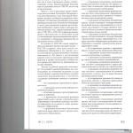 Коллективные иски Кодекса административного судопроизводства РФ 002