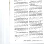 Коллективные иски Кодекса административного судопроизводства РФ 003