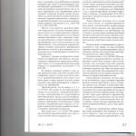 Коллективные иски Кодекса административного судопроизводства РФ 004