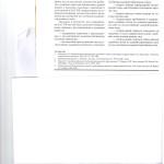 Коллективные иски Кодекса административного судопроизводства РФ 005