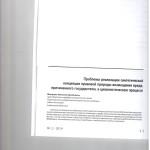 Проблемы раелизации синтетической концепции правовой природы воз 001