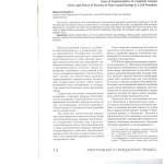 Проблемы раелизации синтетической концепции правовой природы воз 002