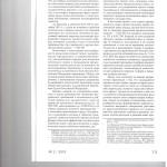 Проблемы раелизации синтетической концепции правовой природы воз 003