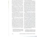 Проблемы раелизации синтетической концепции правовой природы воз 004