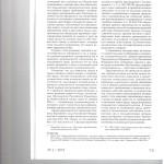 Проблемы раелизации синтетической концепции правовой природы воз 005