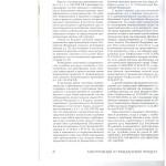Процессуальная экономия в судопроизводстве не должна ограничиват 002