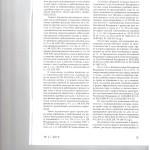 Процессуальная экономия в судопроизводстве не должна ограничиват 003