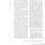 Процессуальная экономия в судопроизводстве не должна ограничиват 004
