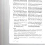 Процессуальная экономия в судопроизводстве не должна ограничиват 005