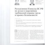 Разъяснения Пленума ВС РФ по делам о нарушении требований охраны 001