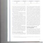Разъяснения Пленума ВС РФ по делам о нарушении требований охраны 002